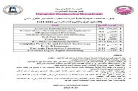 جدول الامتحانات النهائية لطلبة الدراسات العليا /