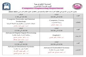 جدول الدروس الاسبوعي لطلبة الدراسات العليا